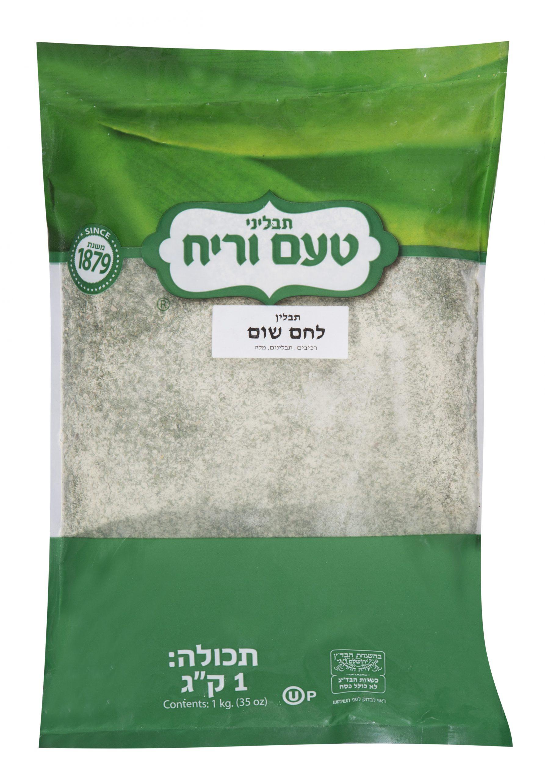 תבלין לחם שום טעם וריח 1 ק