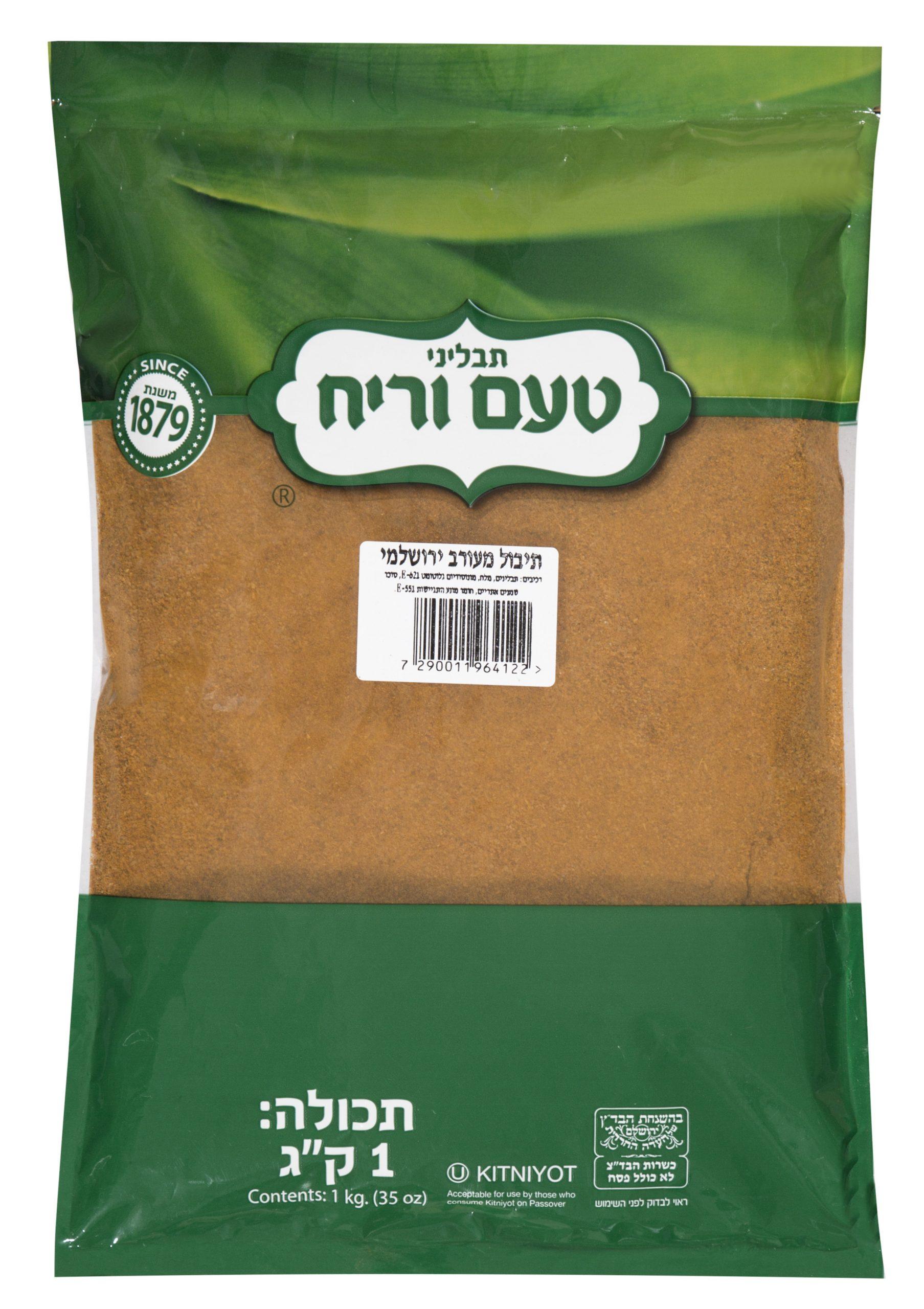 תבלין מעורב ירושלמי טעם וריח 1 ק