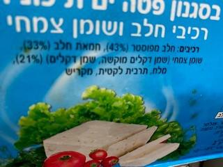 גבינה בסגנון פטה ים תיכוני 22% שומן
