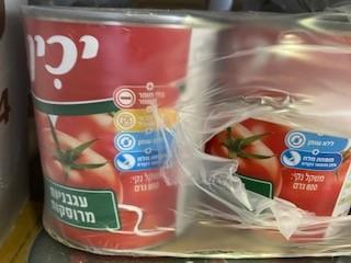 עגבניות מרוסקות A2