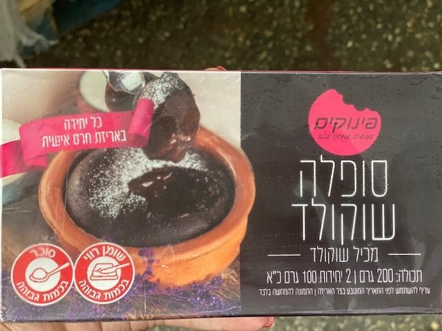 סופלה שוקולד קפוא 200 גרם